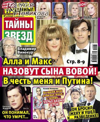 тайны звезд шоу бизнеса россии читать год для